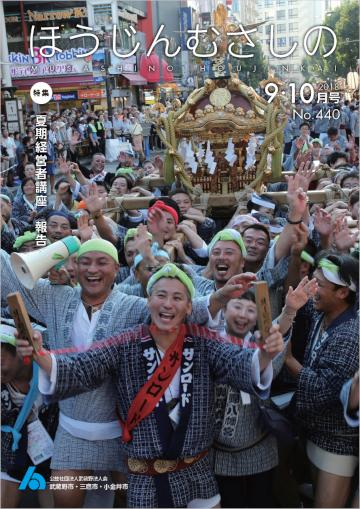 広報誌「ほうじんむさしの」 No.440