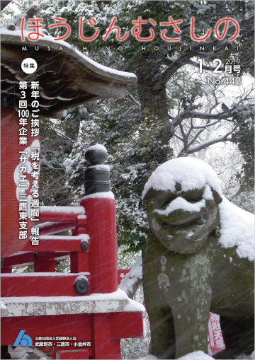 広報誌「ほうじんむさしの」 No.442