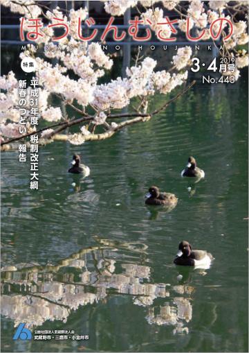 広報誌「ほうじんむさしの」 No.443