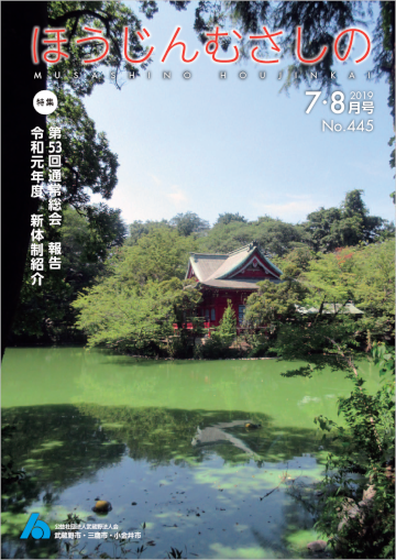 広報誌「ほうじんむさしの」 No.445