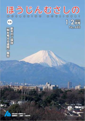広報誌「ほうじんむさしの」 No.448