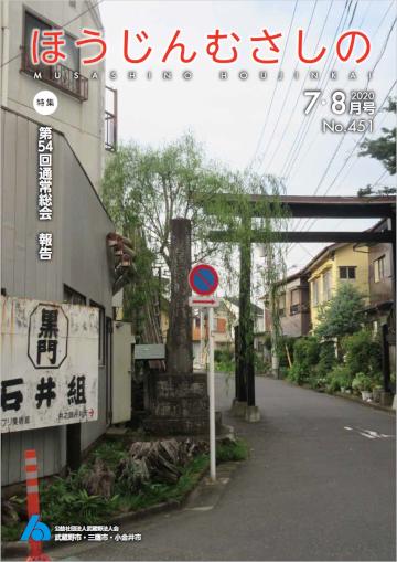 広報誌「ほうじんむさしの」 No.451