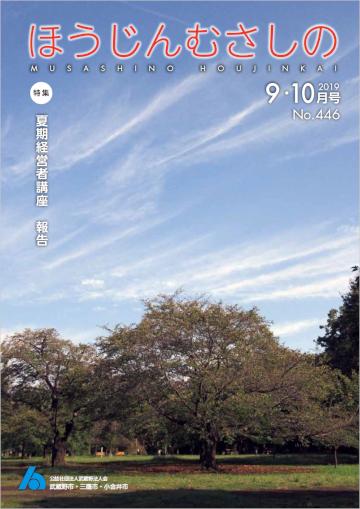 広報誌「ほうじんむさしの」 No.446