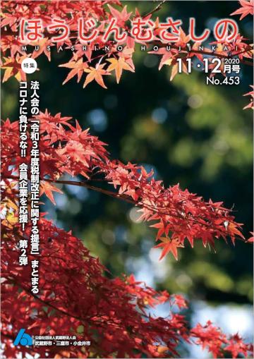 広報誌「ほうじんむさしの」 No.453