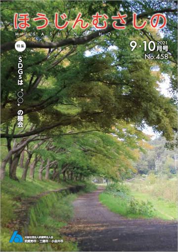 広報誌「ほうじんむさしの」 No.458